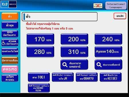 タイ語画面