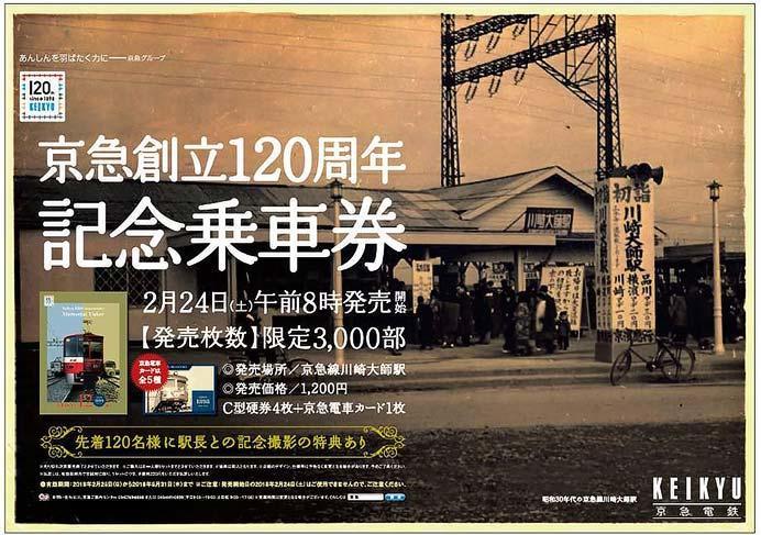 京急川崎大師駅で「京急創立120周年記念乗車券」を発売