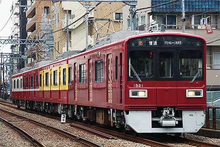 「京急120年の歩み号」運転開始