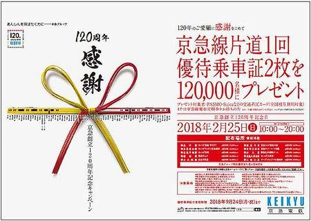 京急創立120周年記念で「京急線優待乗車証」を2月25日限定で無料配布