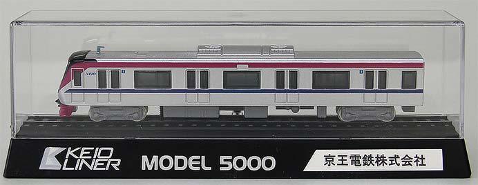 京王,5000系車両の新グッズを発売