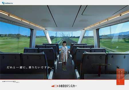 小田急,ロマンスカー・GSEデビューPRのテレビCM,ポスターを公開