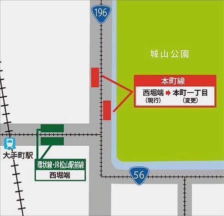 環状線「西堀端」電停とは異なる位置にある本町線の同名電停を「本町一丁目」に名称変更される