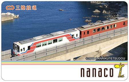 「三陸鉄道限定nanaco」