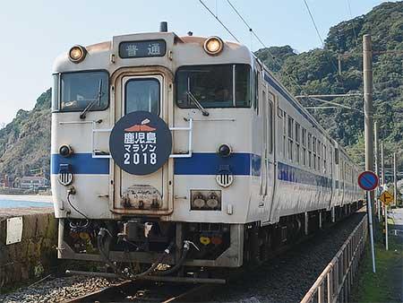 『鹿児島マラソン2018応援列車』運転