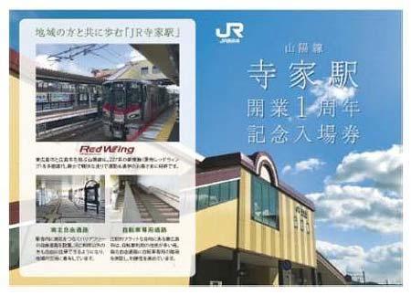 「山陽線寺家駅開業1周年記念入場券」記念台紙(表面)