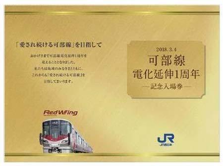 「可部線電化延伸1周年記念入場券」記念台紙(表面)