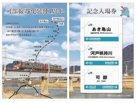 「可部線電化延伸1周年記念入場券」記念台紙(中面)