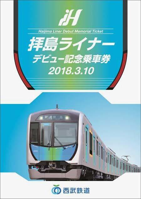 西武「拝島ライナーデビュー記念乗車券」発売