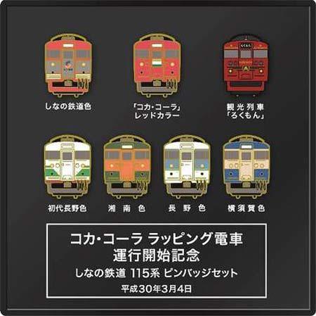 しなの鉄道「コカ・コーララッピング電車運行開始記念 しなの鉄道 115系 ピンバッジセット」発売