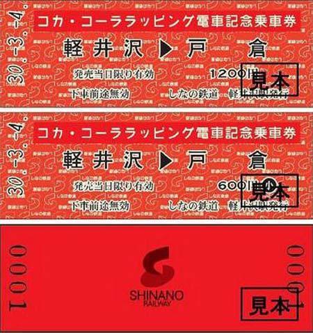 しなの鉄道「コカ・コーララッピング電車記念乗車券」発売