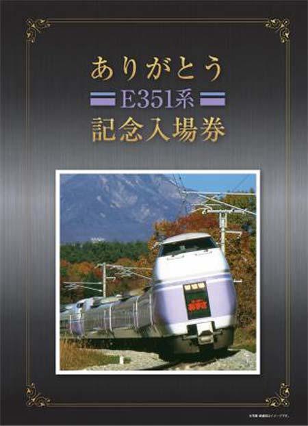 JR東日本長野支社「ありがとうE351系記念入場券(硬券)」発売