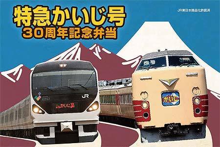 「特急かいじ号30周年記念弁当」掛け紙