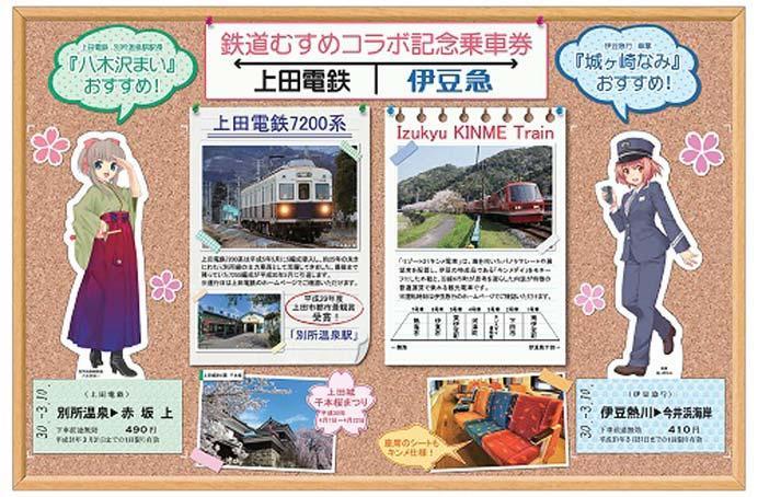 上田電鉄×伊豆急行「鉄道むすめコラボ記念乗車券」発売