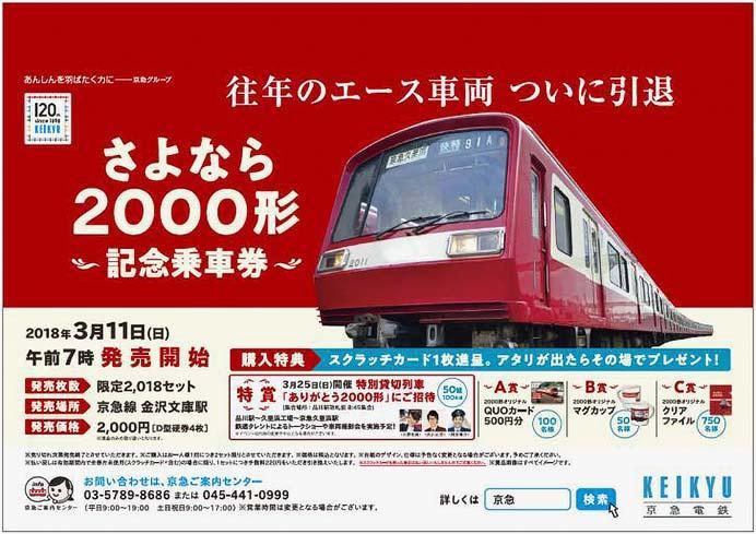 京急「さよなら2000形記念乗車券」発売