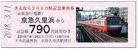 「さよなら2000形記念乗車券」
