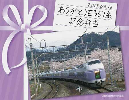 3/12~16 第2弾掛け紙「春バージョン」