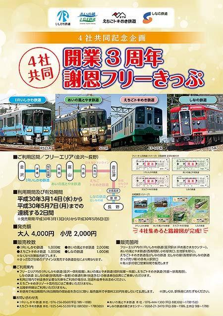しなの鉄道など「4社共同 開業3周年謝恩フリーきっぷ」発売