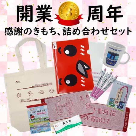 えちごトキめき鉄道「開業3周年限定商品」発売