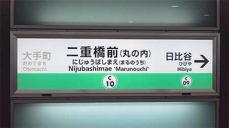 千代田線二重橋前駅に副駅名<丸の内>が追加される