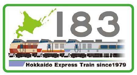JR北海道「キハ183系(初期型車両)記念入場券」発売