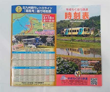 平成筑豊鉄道,3月17日のダイヤ改正内容を発表