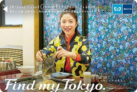 東京メトロ「Find my Tokyo.」オリジナル24時間券の第4弾を発売