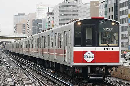 御堂筋線10系「さようなら大阪市交通局」ヘッドマーク