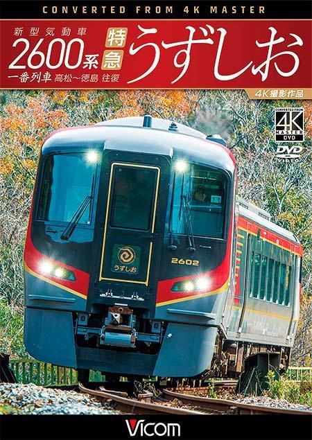 ビコム ワイド展望 4K撮影作品 新型気動車2600系 特急うずしお~一番列車・高松—徳島往復~