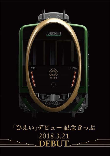 叡山電鉄,観光用車両「ひえい」のデビュー記念グッズを発売