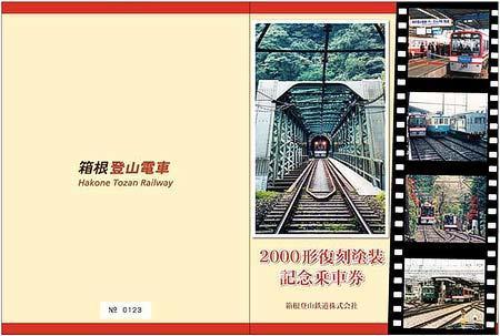 「2000形復刻塗装記念乗車券」台紙(表面)