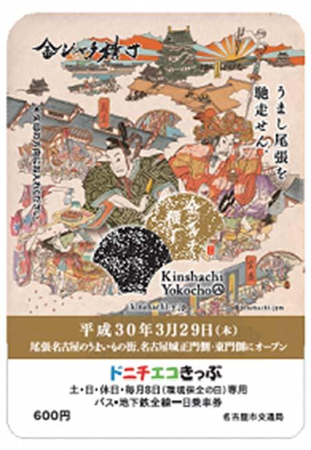 名古屋市交,「金シャチ横丁開業」記念ドニチエコきっぷを発売
