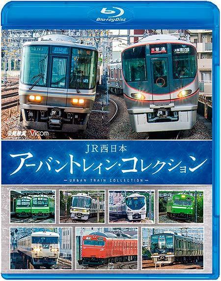 ビコム,「JR西日本 アーバントレイン・コレクション」を3月21日に発売