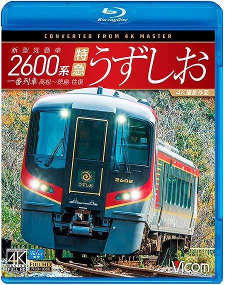 ビコム ブルーレイ展望 4K撮影作品 新型気動車2600系 特急うずしお~一番列車・高松—徳島往復~