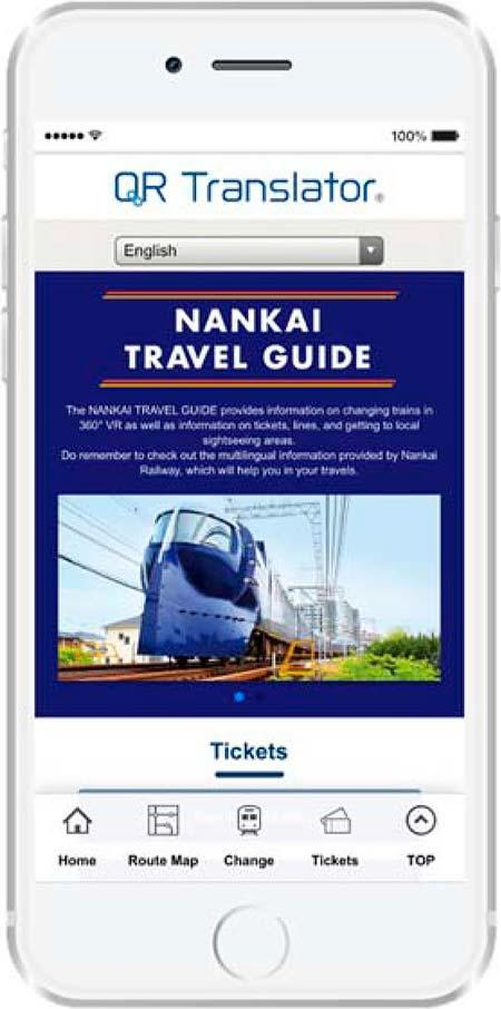 「NANKAI TRAVEL GUIDE」