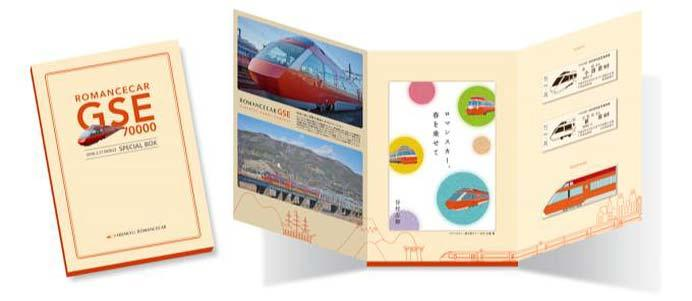 小田急『ロマンスカー・GSE就役記念乗車券「ROMANCE CAR GSE SPECIAL BOX」』発売