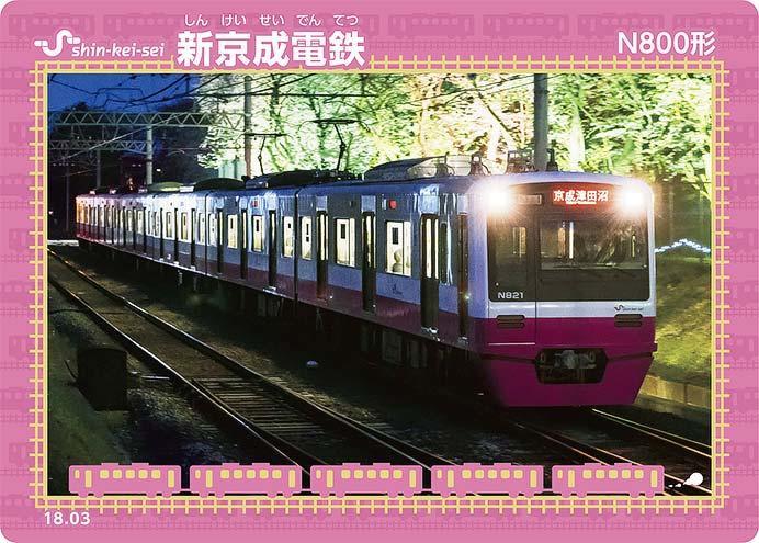 新京成電鉄「鉄カード(第4弾)」を配布