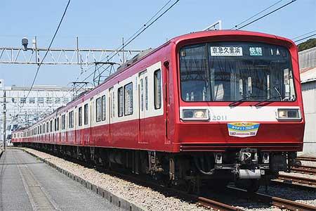 京急で特別貸切列車『ありがとう2000形』運転