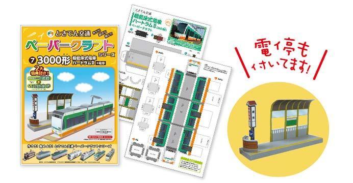とさでん交通「ハートラムⅡ ペーパークラフト」発売