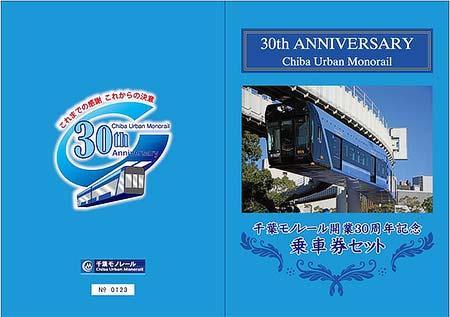 「開業30周年記念乗車券セット(表面)」