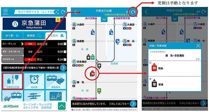 「京急線アプリ」に列車走行位置表示機能が追加される