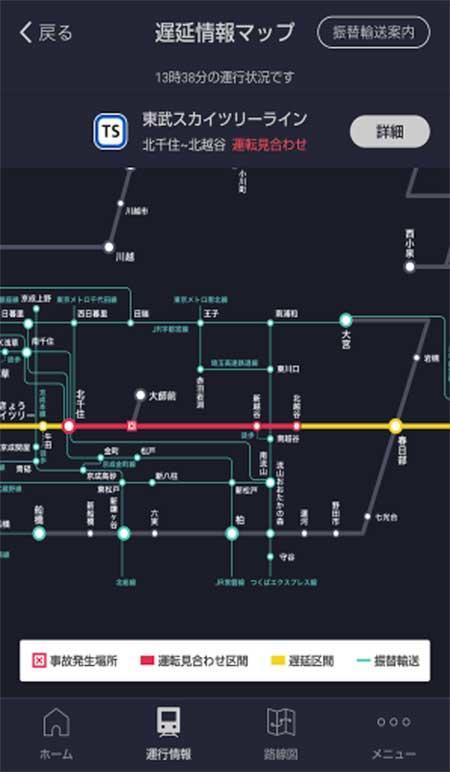 運行情報マップ
