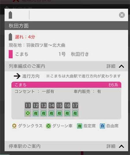 秋田新幹線の車両に関する情報