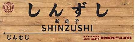 京急,黄金町・浦賀・新逗子の3駅の駅名看板を特別装飾