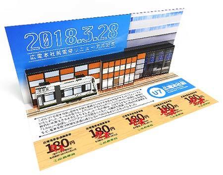 広電「広電本社前電停リニューアル記念乗車券」発売