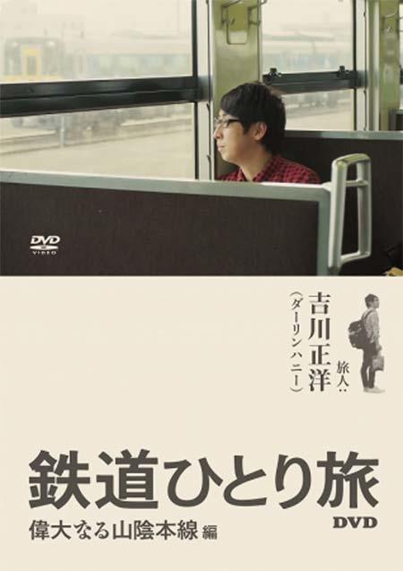 書泉「鉄道ひとり旅DVD 偉大なる山陰本線編」発売