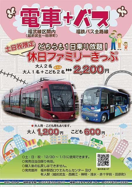 福井鉄道「電車+バス休日フリーきっぷ」発売