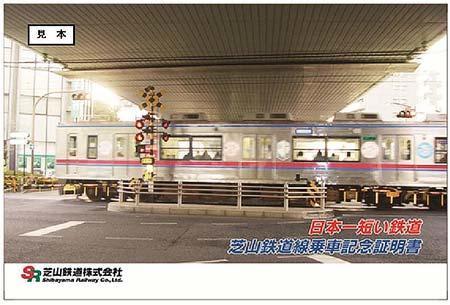 「芝山鉄道線乗車記念証明書(平成30年度版)」発行