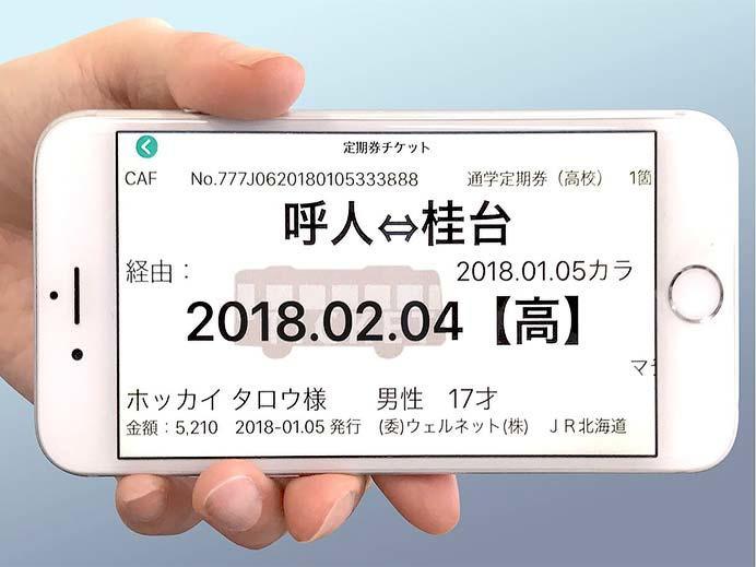 JR北海道,石北本線・釧網本線の一部で「スマホ定期券」サービスを開始