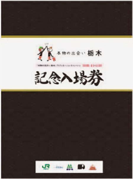 『「本物の出会い 栃木」デスティネーションキャンペーン記念入場券』発売